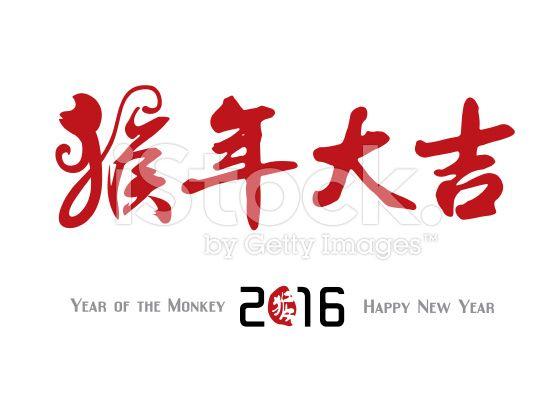 2016 chinese new year dates - Chinese New Year Dates