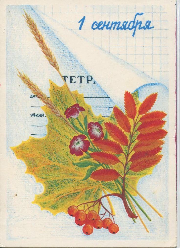 Э. Самошин (1984) Первый день школы!