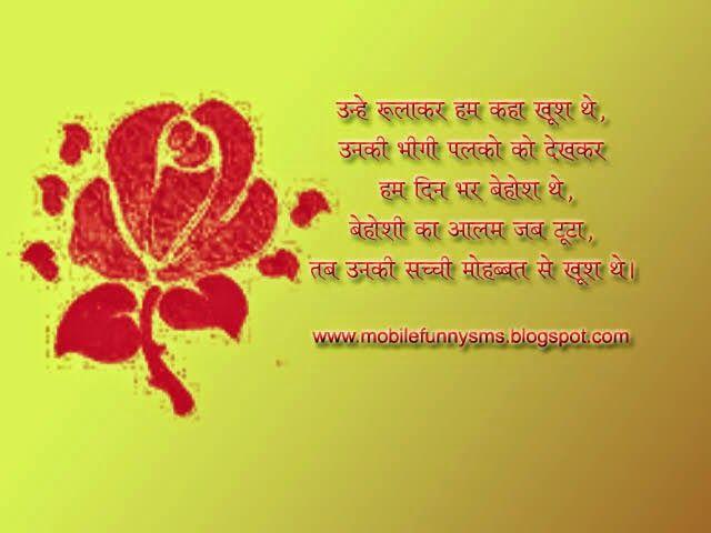 BEST LOVE SMS, CUTE TRUE LOVE SMS, HINDI LOVE SMS, hindi sms, Love Hindi SMS, LOVE JOKES, Love SMS, Love SMS Hindi, LOVE SMS IN HINDI, NEW LOVE SMS, ROMANTIC LOVE SMS, SAD LOVE SMS, SWEET LOVE SMS