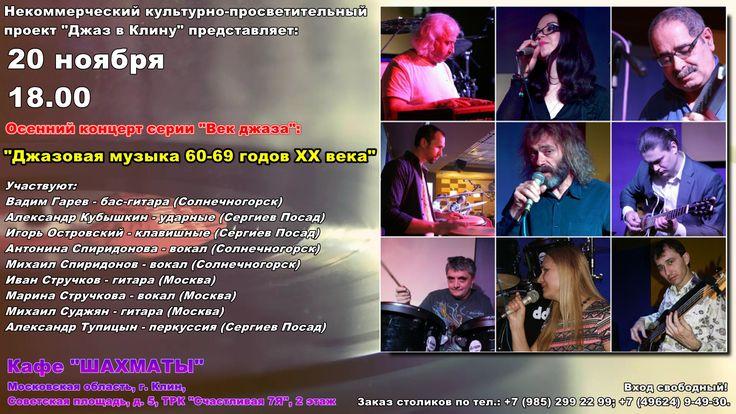 Осенний джаз-2016 в Клину одобряют и поддерживают!!! :))) http://jazzquad.ru/index.pl?act=NEWSSHOW&id=2016111102