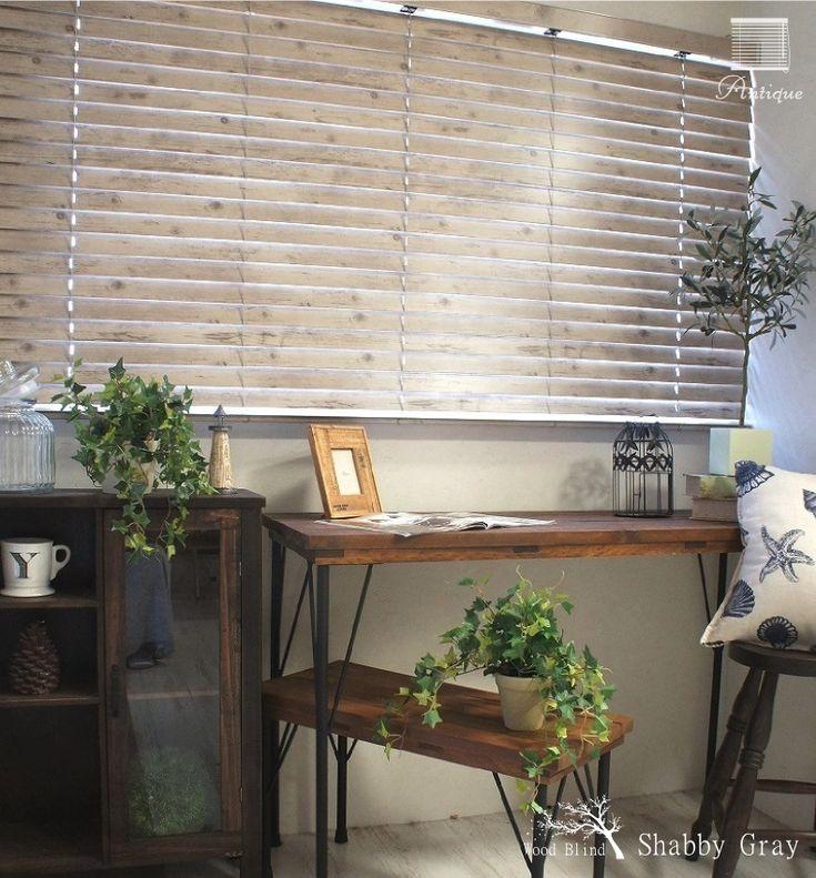 シャビー&シックなアンティーク塗装が魅力!ヴィンテージテイストのナチュラルウッドブラインド(木製です)。1cm単位でオーダーOK!びっくりカーテンがおすすめします。