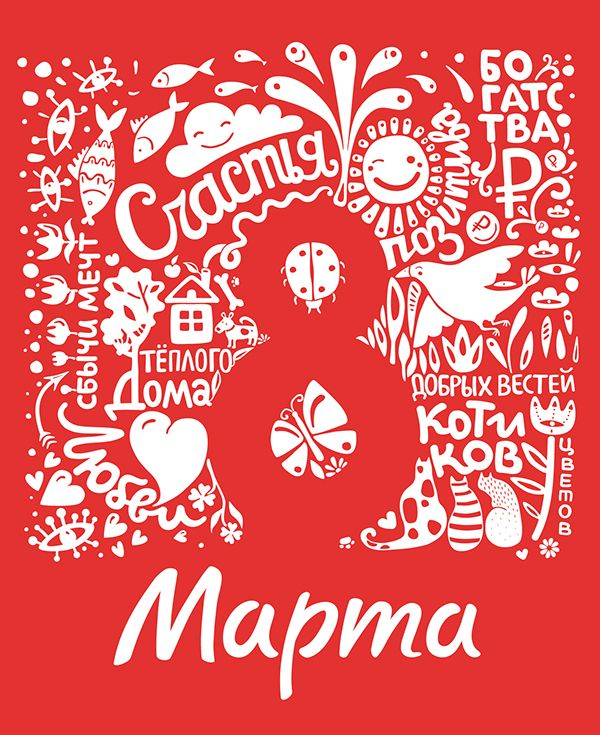 A greeting card for 8 March - International Women's Day.Lettering with best wishes to every woman.