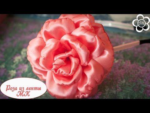 Роза из атласной ленты / Цветы из лент - YouTube