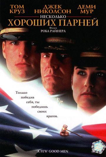 Несколько хороших парней (A Few Good Men) Роб Райнер 1992 Том Круз, Деми Мур, Джек Николсон