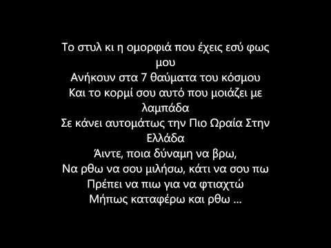 Κωνσταντίνος (PersonaS) - Η Πιο Ωραία Στην Ελλάδα - Στιχοι - YouTube