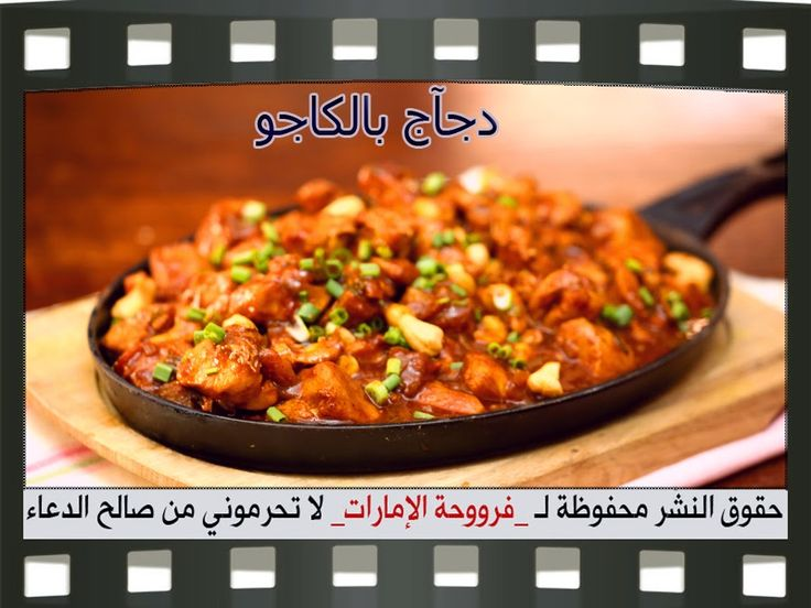 180 best images on pinterest arabic food cooking chinese chickn with kajo english recipesarabic foodcooking forumfinder Image collections