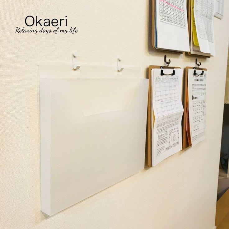 進化した我が家流・学校プリント収納&お便りボックス♪壁に取り付けた・3大メリットとは?【セリア x ニトリ】簡単・お便りボックスの作り方をご紹介!