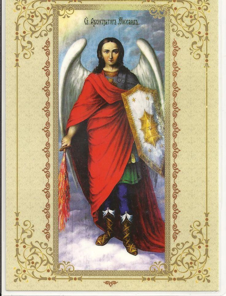 Προσευχή στόν Ἅγιο Ἀρχάγγελο Μιχαήλ! | ΑΡΧΑΓΓΕΛΟΣ ΜΙΧΑΗΛ