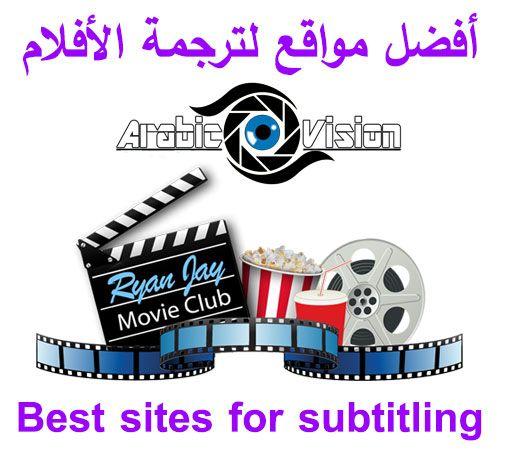 أفضل المواقع لتحميل ترجمة الأفلام الأجنبية لأي لغة Movie Club Best Sites Subtitled