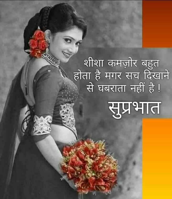Pin By K M On Su Prabhaat Hindi Good Morning Quotes Good Morning Sunrise Good Morning Happy Friday