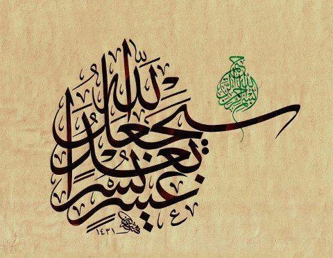 Fotoğraf: Allah, bir zorluğun arkasından bir kolaylık sağlayacaktır Talak sûresi, 65/7 After a difficulty, Allah will soon grant relief. Quran, 65/7