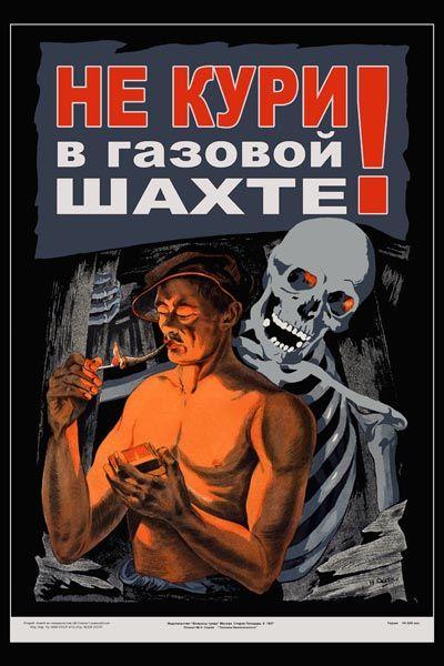 269. Советский плакат: Не кури в газовой шахте!