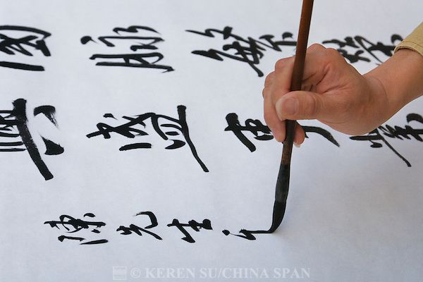 Kalligrafie / Writing Chinese characters China