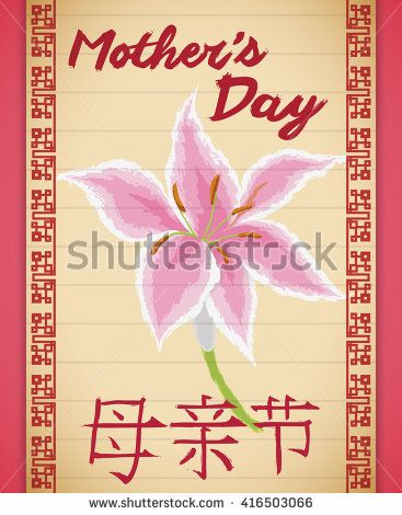 Pink lily flower painted in traditional scroll with chinese kanjis commemorating Mother's Day.