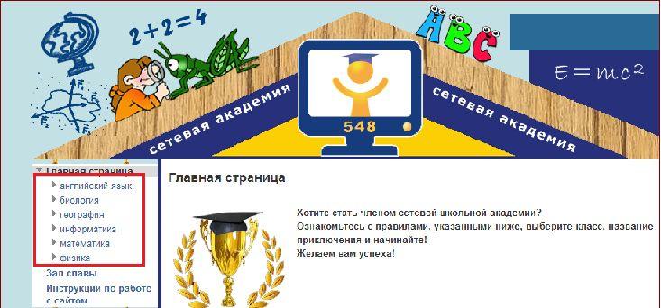 Сообщество учителей Intel Education Galaxy -> Сайты Google для дистанционных курсов в школе: кейсы и инструменты