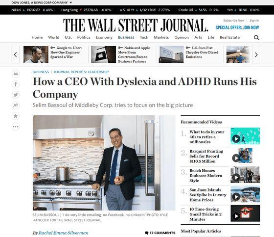 ADHDと失読症のCEOはどうやって会社を経営しているのか?という実例 - GIGAZINE