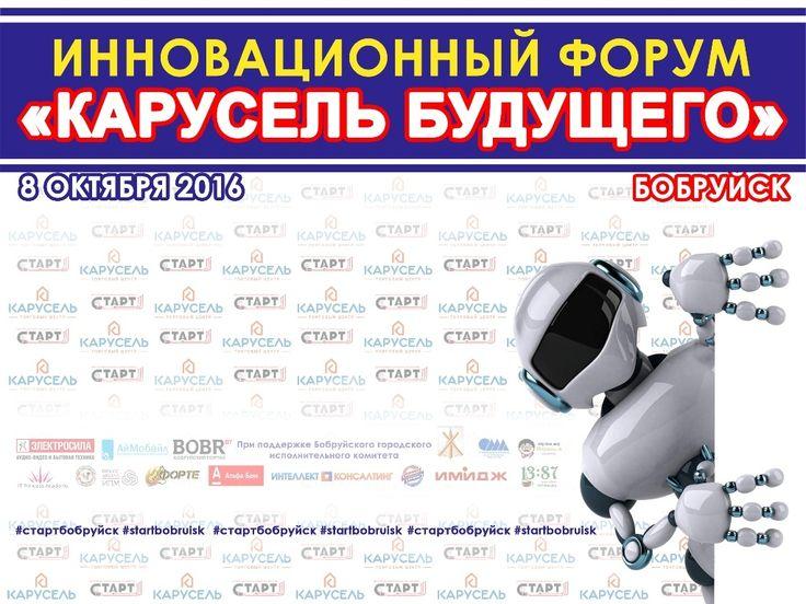 Программа инновационного форума «Карусель будущего»  Интересные презентации, мобильные разработки, роботы и научные эксперименты, фотозоны и розыгрыши ждут вас уже в эту субботу  Подробнее: http://bobr.by/news/announcement/136808.html