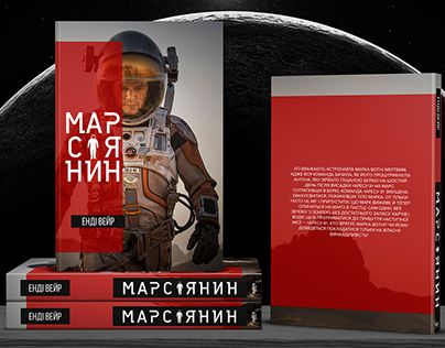 """Check out new work on my @Behance portfolio: """"Andy Weir's """"The Martian"""" Book Cover"""" http://be.net/gallery/43046535/Andy-Weirs-The-Martian-Book-Cover"""