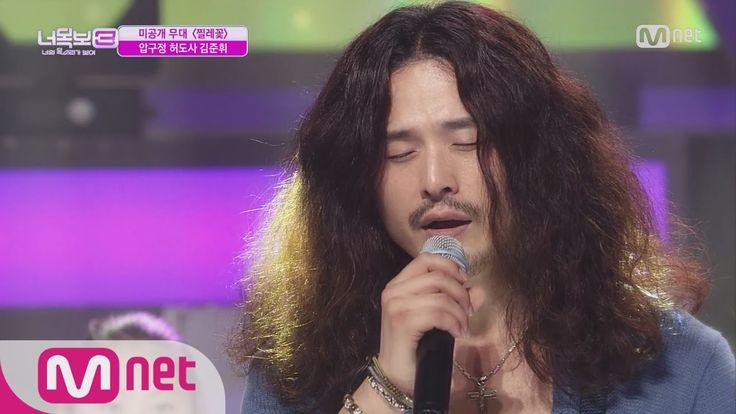 [ICanSeeYourVoice3][Unreleased] Apgujeong Guru Heo, Kim Jun Hui 'Wild Ro...