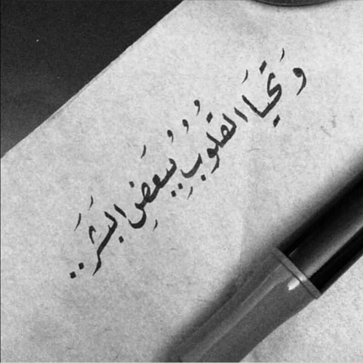 بعض الأصدقاء قناديل لا تفيها القلوب منزلة ولا تستوفيها الأقلام ثناء Arabic Love Quotes Some Quotes Postive Quotes
