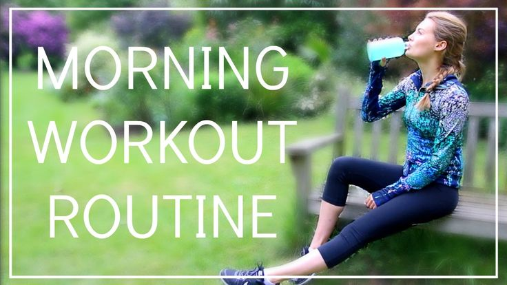 My Morning Workout Routine | Niomi Smart - YouTube
