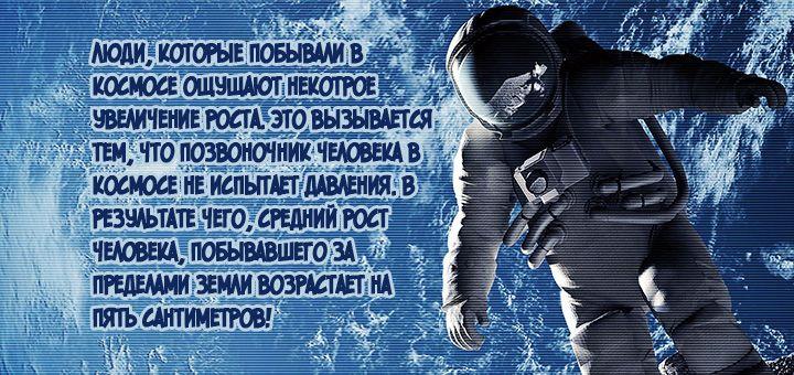 Интересные факты о космосе и Солнечной системе - http://pixel.in.ua/archives/14528