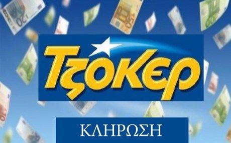 Νέο τζακ ποτ στο Τζόκερ πάνω από 10 εκατ. ευρώ στην επόμενη κλήρωση!