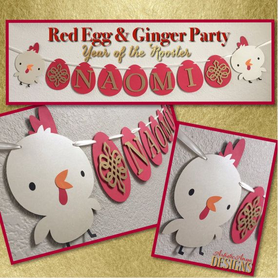 Year of the Rooster - Red Egg and Ginger Party Personalized Banner - 100th Day Chinese Celebration by ArtisticAnyaDesigns
