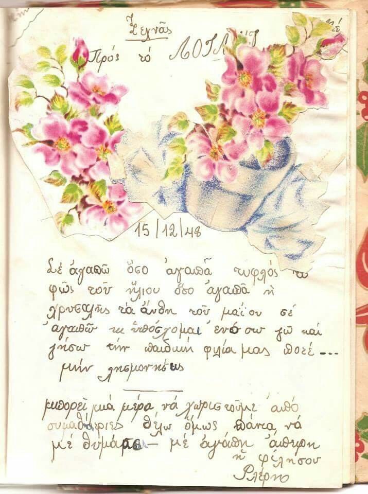 Προσθήκη στο άλμπουμ της φίλης Giouli Maraveli