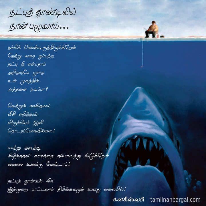 #கவிதை: நட்புத் தூண்டிலில் நான் புழுவாய்! http://tamilnanbargal.com/node/63298