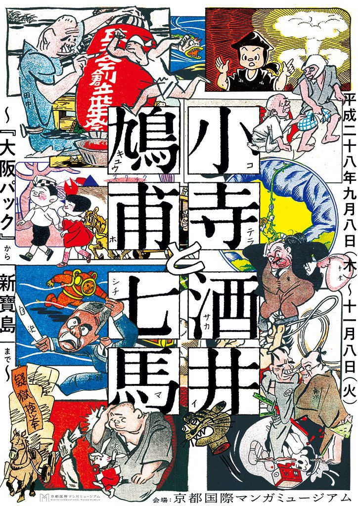 Ryu-mieno-kotera-kyuho-to-sakai-shichima