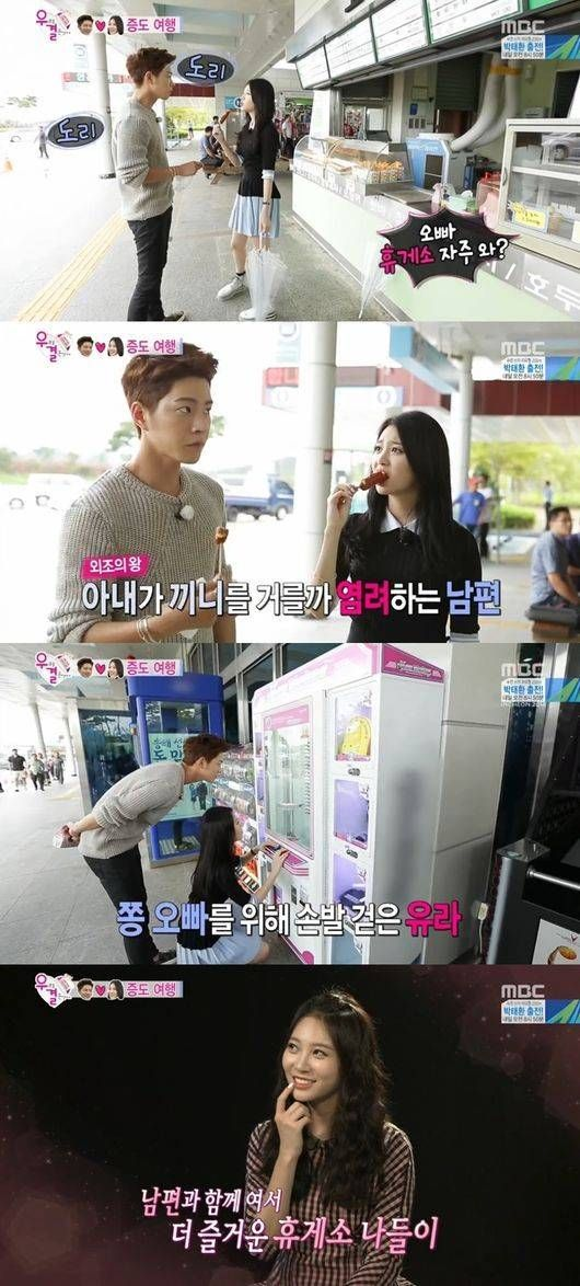 Girl's Day's Yura and Hong Jong Hyun go on a trip and have a romantic photo shoot on 'We Got Married'