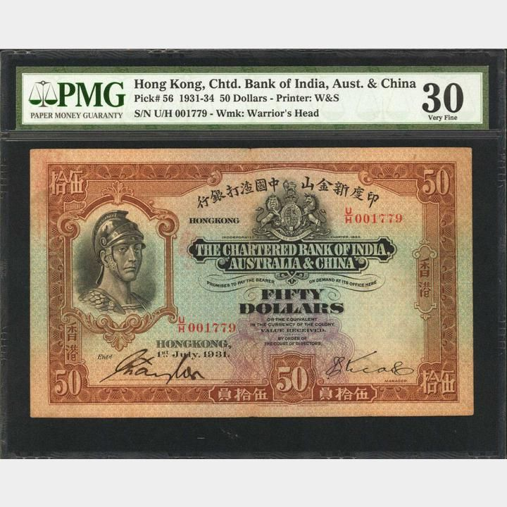Hong Kong Chartered Bank Of India Australia China 50 Dollars 1931 34 P 56 Pmg Very Fine 30 Stacks Bowers Money Design The Color Of Money Bank Notes