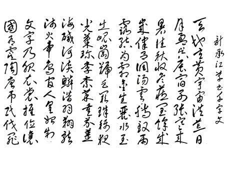 chinese writing and calligraphy wen dan li