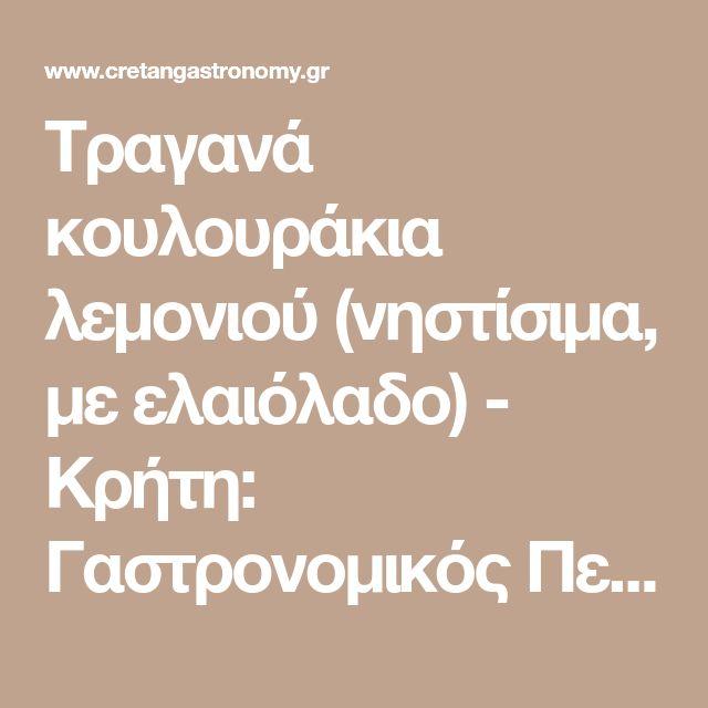 Τραγανά κουλουράκια λεμονιού (νηστίσιμα, με ελαιόλαδο) - Κρήτη: Γαστρονομικός Περίπλους
