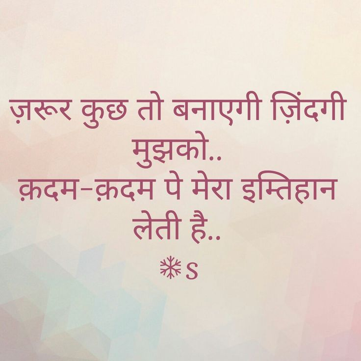 Best 25+ Hindi Love Quotes Ideas On Pinterest