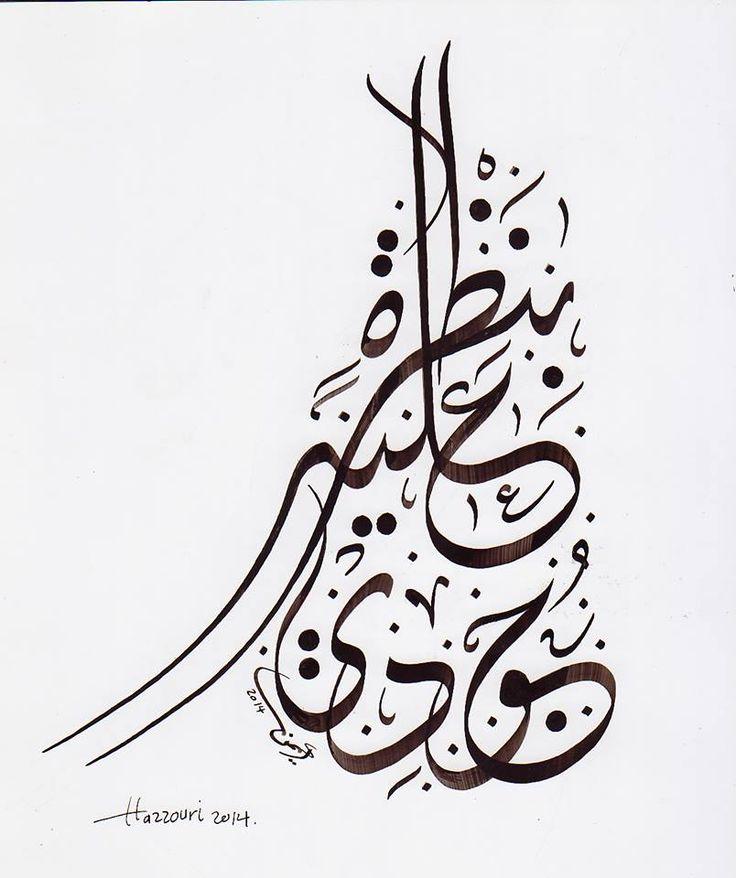 Ayman Hazzouri 2014 ® Il suffit de lui donner un regard Just give him a glance. by shirin-gol