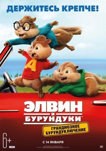Элвин и бурундуки 3 ex fs фильмы смотреть онлайн HD