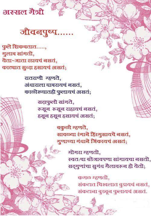 Maitri Marathi Kavita