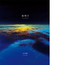 Yu Yamauchi, DAWN 山内悠 、夜明け (新装版)