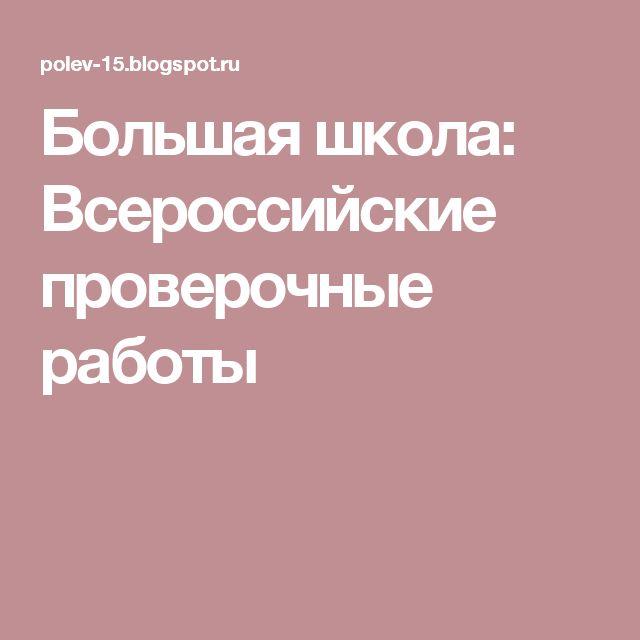 Большая школа: Всероссийские проверочные работы