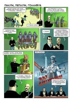 Зона комикса. Пилум, пеплум, Голливуд - МИР ФАНТАСТИКИ И ФЭНТЕЗИ