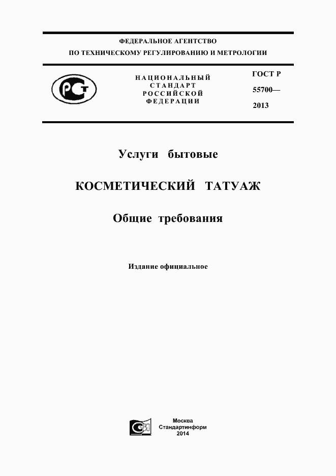 ГОСТ Р 55700-2013. Страница 1