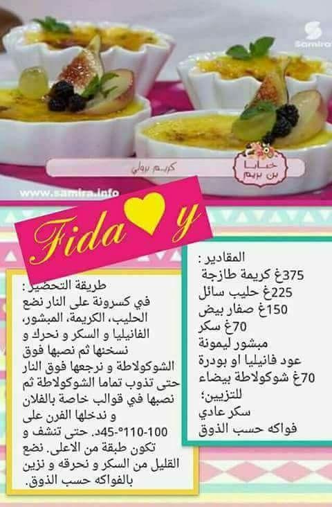 Pin By Ban Khalili On حلويات طبخ Cooking Recipes Algerian Recipes Desserts