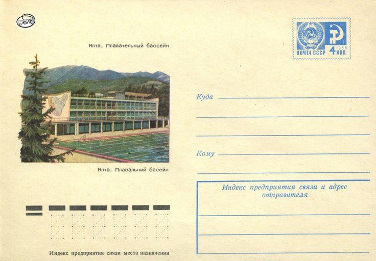 Ялта. Плавательный бассейн. Конверт издан Министерством связи СССР в 1974 г.