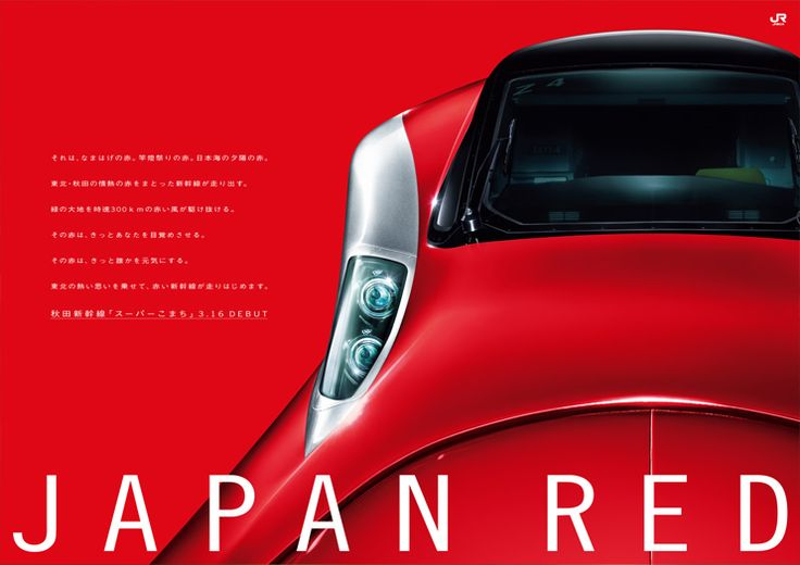 JR東日本・東北新幹線「E6系」スーパーこまち| JAPAN RED 編