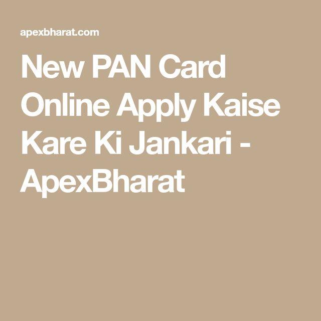 New PAN Card Online Apply Kaise Kare Ki Jankari - ApexBharat | How to apply, Kare, Cards