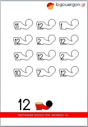 Αναγνώριση και ζωγραφική του αριθμού 12 με το τσαρούχι  --Αναγνωρίζουμε και ζωγραφίζουμε τα τσαρούχια με τον αριθμό 12. Το τσαρούχι , επίσημο υπόδημα του τσολιά θα βοηθήσει τους μικρούς μαθητές που ξεκινούν να μαθαίνουν τους αριθμούς και συγκεκριμένα τον αριθμό 12. Συνολικά στο χαρτί παρατίθενται 12 εικόνες τσαρουχιών τις οποίες πρέπει να ζωγραφίσουν οι μικροί μας φίλοι εφόσον υπάρχει μέσα σε αυτές ο ζητούμενος αριθμός