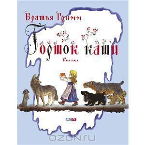 """Книга """"Горшок каши"""" Братья Гримм - купить книгу ISBN 978-5-00041-009-7 с доставкой по почте в интернет-магазине OZON.ru"""
