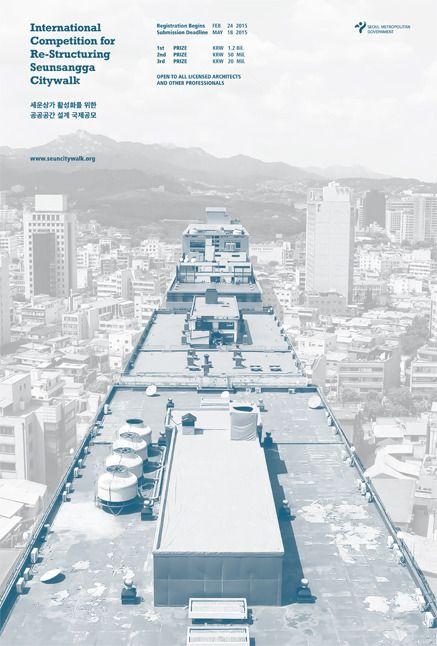 세운상가 활성화를 위한 공공공간 설계 국제공모 :: arckarck